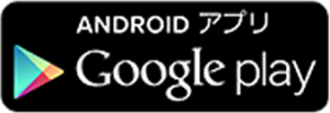 Androidアプリのグーグルプレイでdポイントクラブアプリダウンロードはこちら